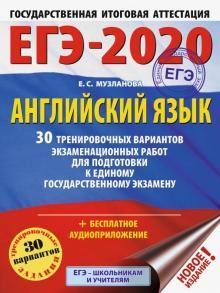 ЕГЭ-20. Английский язык. 30 тренировочных вариантов экзаменационных работ
