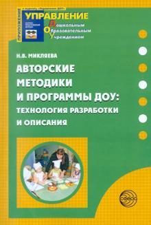 Авторские методики и программы ДОУ: технология разработки и описания