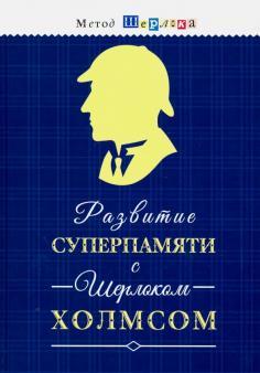 Метод Шерлока - Школа Шерлока Холмса
