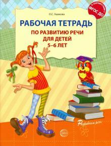 Рабочая тетрадь по развитию речи для детей 5-6 лет. ФГОС ДО