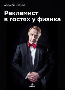 Рекламист в гостях у физика - Алексей Иванов
