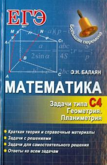Математика. Задачи типа С4. Геометрия. Планиметрия