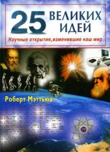 25 великих идей. Научные открытия, изменившие наш мир