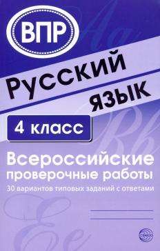 Русский язык. 4 класс. Всероссийские проверочные работы. 30 вариантов типовых заданий с ответами