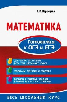 Математика. Готовимся к ОГЭ и ЕГЭ - Виктор Вербицкий