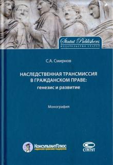 Наследственная трансмиссия в гражданском праве. Генезис и развитие. Монография - Станислав Смирнов
