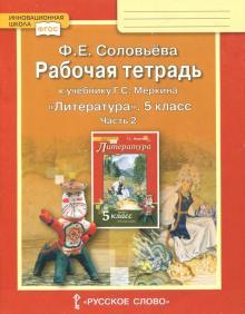 Литература. 5 класс. Рабочая тетрадь к учебнику Г. С. Меркина. В 2-х частях. Часть 2. ФГОС