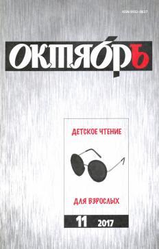 """Журнал """"Октябрь"""" № 11. 2017"""