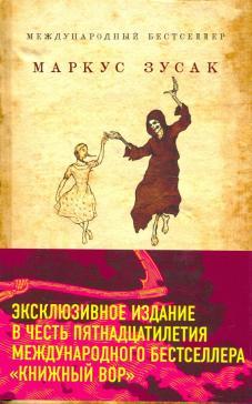 Young Adult. Легендарные книги