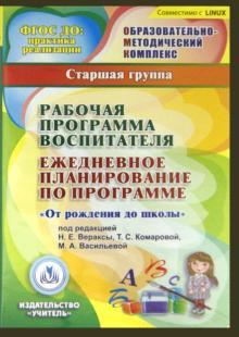 """Рабочая программа воспитателя. Ежедневное планирование по прогр.""""От рождения до школы""""5-6 лет (CDpc)"""