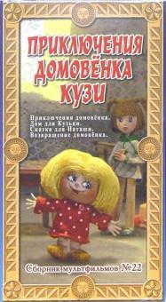 Сборник мультфильмов №22: Приключения домовенка Кузи (VHS)