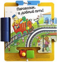 Джованна Мантегацца - Паровозик, в добрый путь! обложка книги