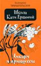 Школа Кати Ершовой. Дикари и принцессы