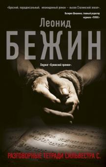 Разговорные тетради Сильвестра С. - Леонид Бежин