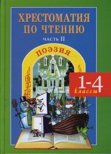 Хрестоматия по чтению (1-4 классы). Часть 2. Поэзия - Галина Сычева