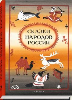 Сказки народов России