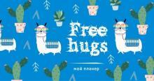 Мой планер. Кактус и лама: Free hugs