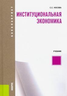 Институциональная экономика. (Бакалавриат). Учебник - Светлана Носова