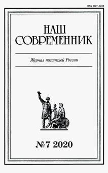 """Журнал """"Наш современник"""". 2020. № 7"""