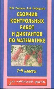 Сборник контрольных работ и диктантов по математике: для начальной школы