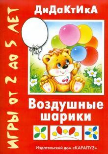 Воздушные шарики - Татьяна Барчан