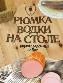 Рюмка водки на столе - Кудрявцев, Горчев, Бычков