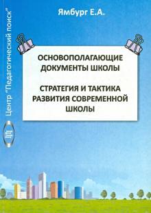 Основополагающие документы школы. Книга 1. Стратегия и тактика развития современной школы