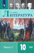 Юрий Лебедев - Литература. 10 класс. Учебник. В 2-х частях. Базовый уровень. ФП. ФГОС обложка книги
