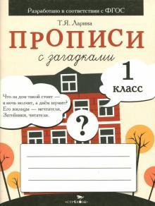 Прописи для 1 класса с загадками. ФГОС - Т. Ларина