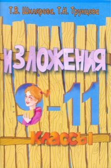 Сборник текстов для изложений по русскому языку с заданиями. 9-11 классы - Шклярова, Трунцева