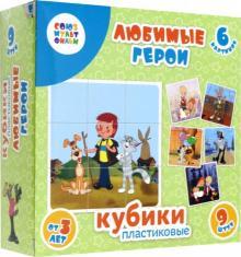 """Кубики """"Любимые герои"""", 9 шт. (зеленая коробка) (03518)"""