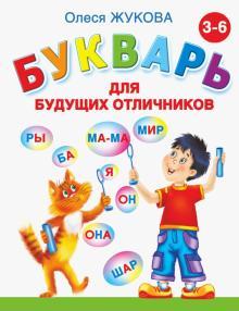 Букварь для будущих отличников - Олеся Жукова