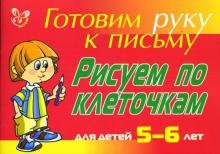 Рисуем по клеточкам: Для детей 5-6 лет