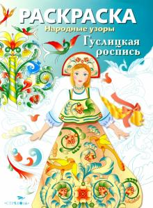"""Раскраска """"Гуслицкая роспись"""""""