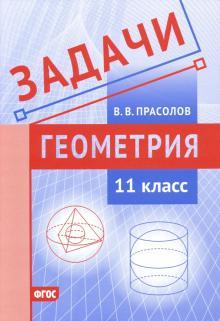 Геометрия. 11 класс. Задачи. ФГОС - Виктор Прасолов