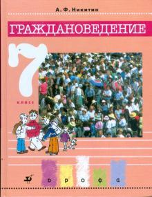 Граждановедение. 7 класс: учебник для общеобразовательных учреждений