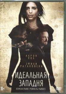 Идеальная западня (2018) (DVD)