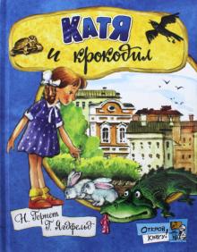 Открой книгу! Катя и крокодил