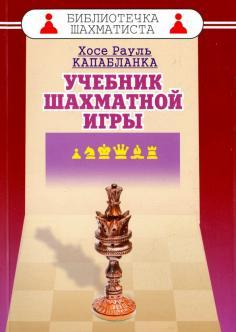 Библиотечка шахматиста
