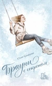 Юлия Кузнецова - Брауни с секретом обложка книги