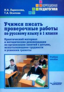 Учимся писать проверочные работы по русскому языку в 1 классе. Практический материал и методические