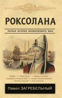Роксолана. Полная история Великолепного века - Павел Загребельный