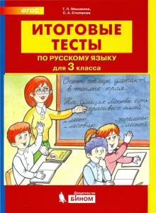 Русский язык. 3 класс. Итоговые тесты. ФГОС