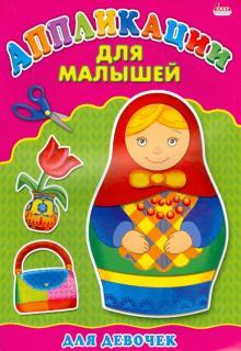 Аппликации для малышей. Для девочек. А4