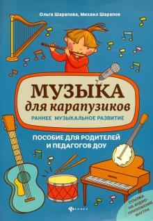Музыка для карапузиков. Раннее музыкальное развитие