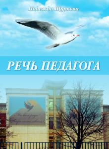 Речь педагога - Надежда Щуркова