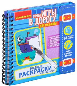 """Компактные развивающие игры в дорогу """"Водные раскраски. Многоразовые"""" (ВВ42223) обложка книги"""