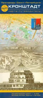 Пригороды Санкт-Петербурга. Кронштадт. Карта-путеводитель