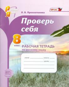 Русский язык. 8 класс. Рабочая тетрадь. Проверь себя. ФГОС