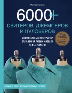 6000+ свитеров, джемперов и пуловеров. Универсальный конструктор для вязания любых моделей